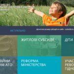 Як оформити субсидію онлайн (ІНСТРУКЦІЯ)