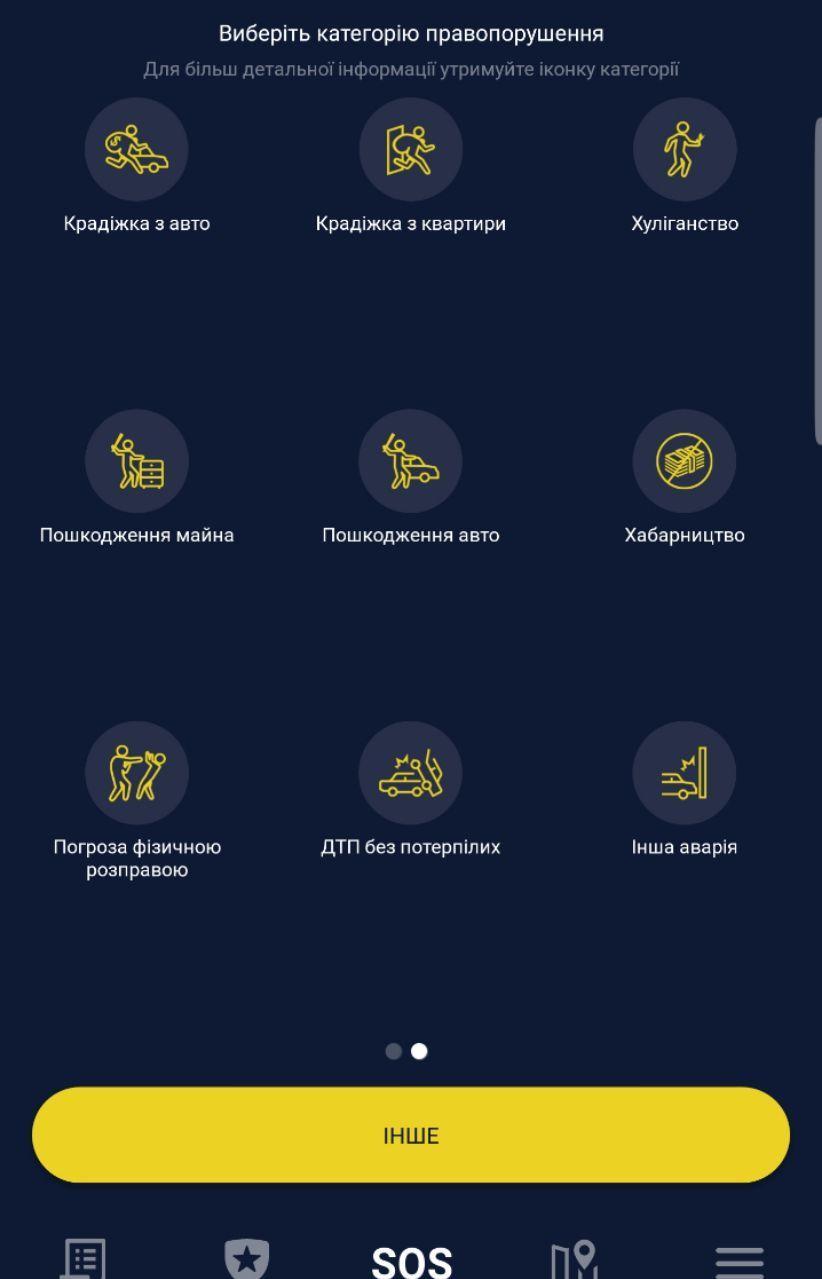 Поліція в смартфоні: на Донеччині запрацював додаток, в якому можна повідомити про злочин
