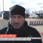 В штабі ООС спростували інформацію про недопуск журналістів в Золоте