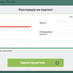 Як зареєструватися на порталі Е-послуг Пенсійного фонду? (Покрокова інструкція)