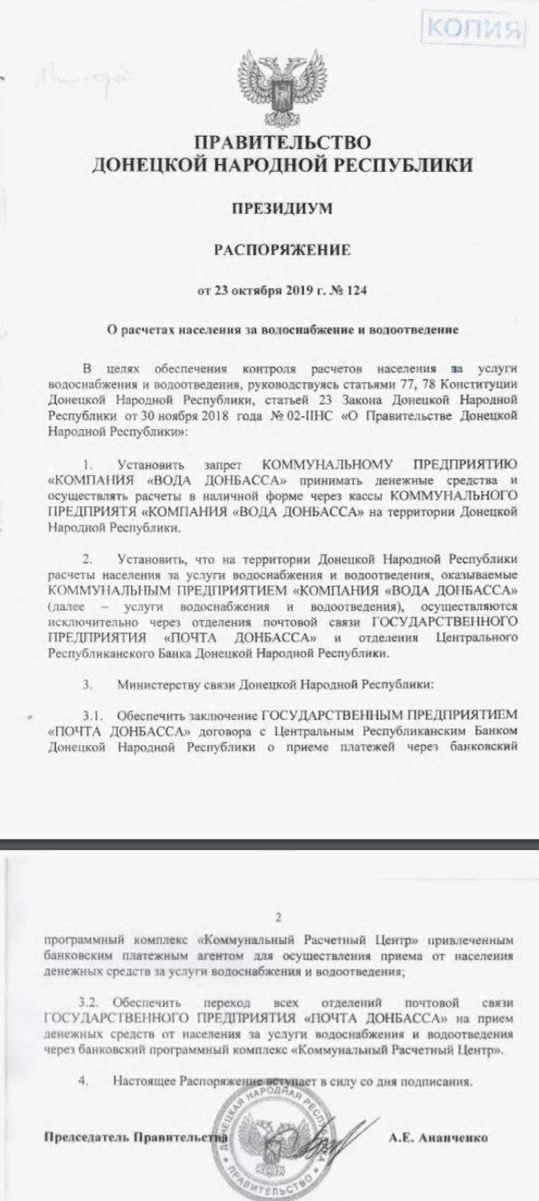 """Т.з. """"уряд """"ДНР"""" тепер вимагає платити """"Воді Донбасу"""" тільки через їхній банк або пошту"""