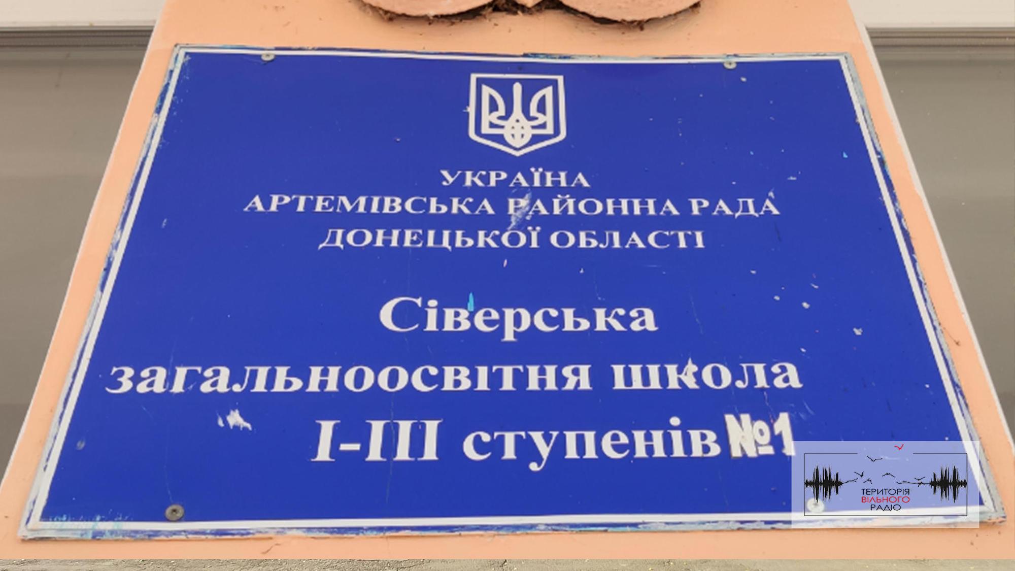 В одній зі шкіл Донеччини проведуть інтернет за 140 тисяч гривень