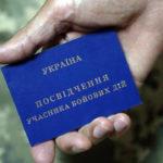 Добровольці ООС отримають статус учасників бойових дій