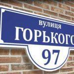 Бахмутська міська рада може перейменувати одну з вулиць міста на честь волонтера Мирошниченка