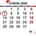 В січні в Україні офіційно розплановані 10 вихідних (графік на місяць)