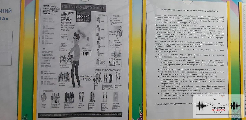 У навчальних закладах Донеччини з'явилися плакати про коронавірус