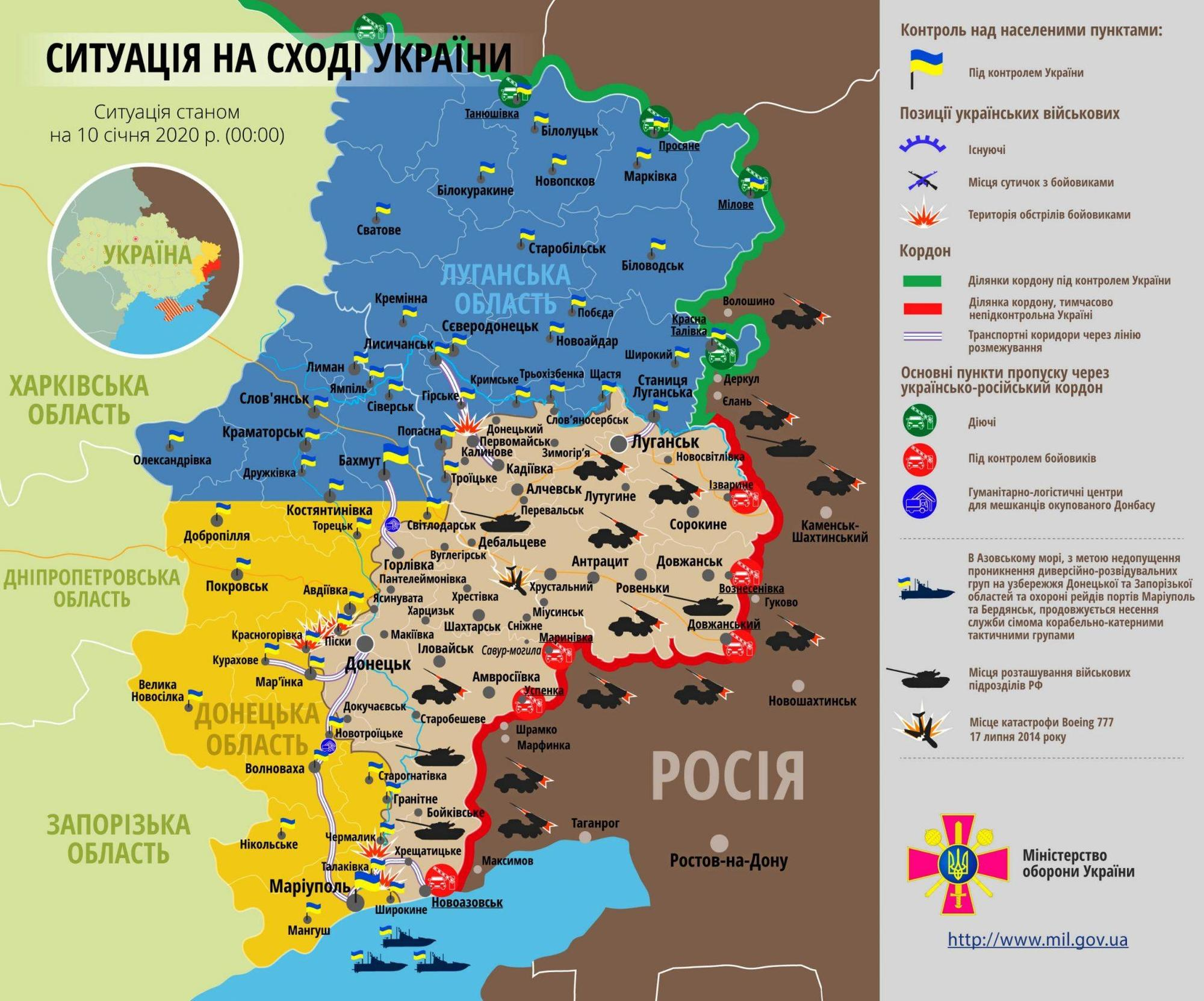 карта ООС 10 січня