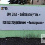 Поліція Донеччини розслідує багатомільйонні збитки на Укрзалізниці (ОНОВЛЕНО)