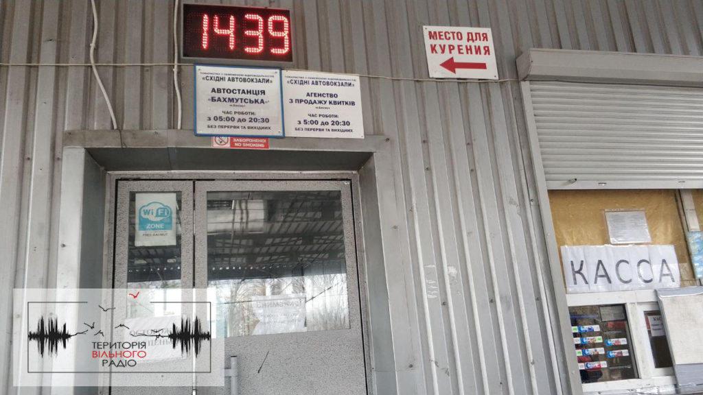 Бахмут автостанція