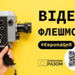 Європа – це я: українців запрошують взяти участь у флешмобі коротких роликів