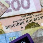 Закон про пенсійні виплати для мешканців ОРДЛО відправили на доопрацювання