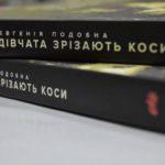Сразу несколько произведений о войне на Донбассе получили Шевченковскую премию