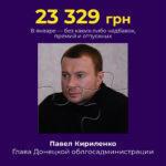 Очільник Донецької ОДА заробляє в 5 разів менше за свого  заступника