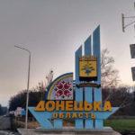 У 2019 році в Донецьку область інвестували понад 30 млрд грн, — держстат (Інфографіка)