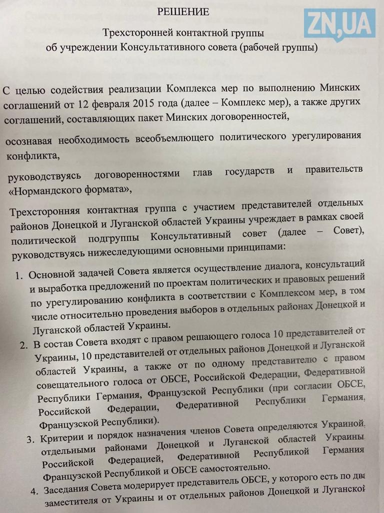У ТКГ планують створити Консультативну раду, до якої залучать бойовиків з тимчасово непідконтрольних територій України