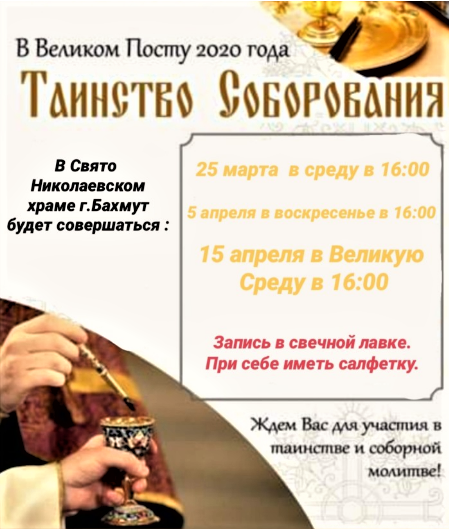 объявление УПЦ МП