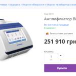 Донецька область закупить обладнання для діагностики коронавірусу, — ДонОДА