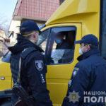 Поліцейські Донеччини оштрафували 46 порушників карантину