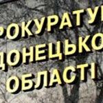 Заместитель прокурора Донецкой области не прошла аттестацию и ее уволили