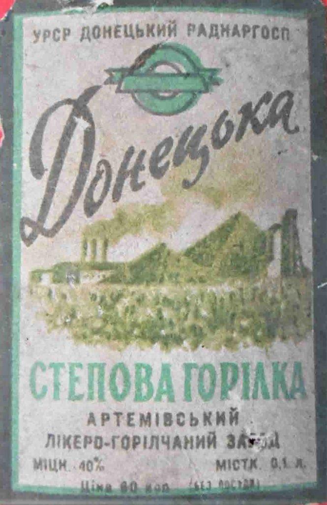 етикетка горілка