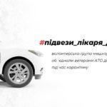 """""""Підвези медика"""": як медпрацівники Донеччини дістаються на роботу під час карантину"""