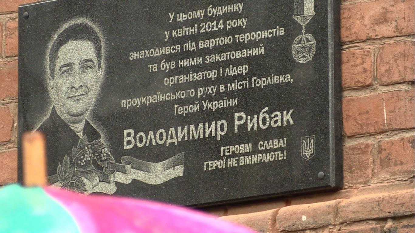 6 років тому від рук бойовиків загинув депутат Горлівської міської ради Володимир Рибак