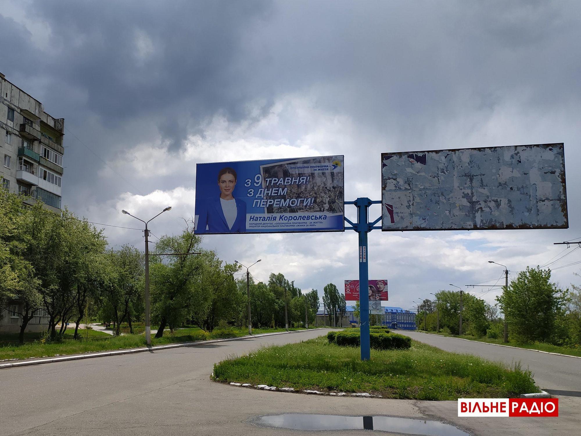 В Бахмуті досі порушують закон про мову та вітають з 9 травня російською (Фотоаудит)