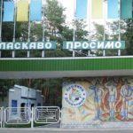В Донецкой области хотят реконструировать детской лагерь за почти 130 млн грн