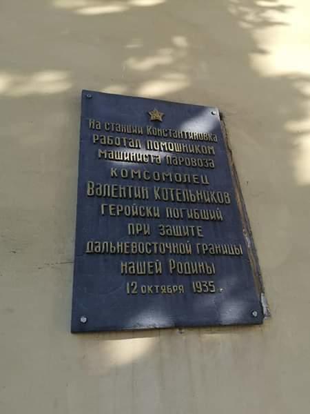 На вокзале в Константиновке 5 лет не демонтировали памятную табличку советскому герою