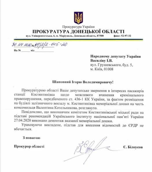 У Костянтинівці 5 років не знімали пам'ятну табличку герою СРСР
