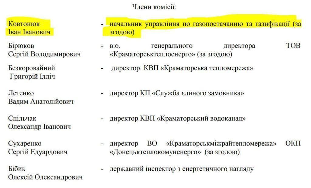 """Як за даними слідчих """"Донецькоблгаз"""" списував свої збитки в платіжки мешканців (Деталі розслідування)"""