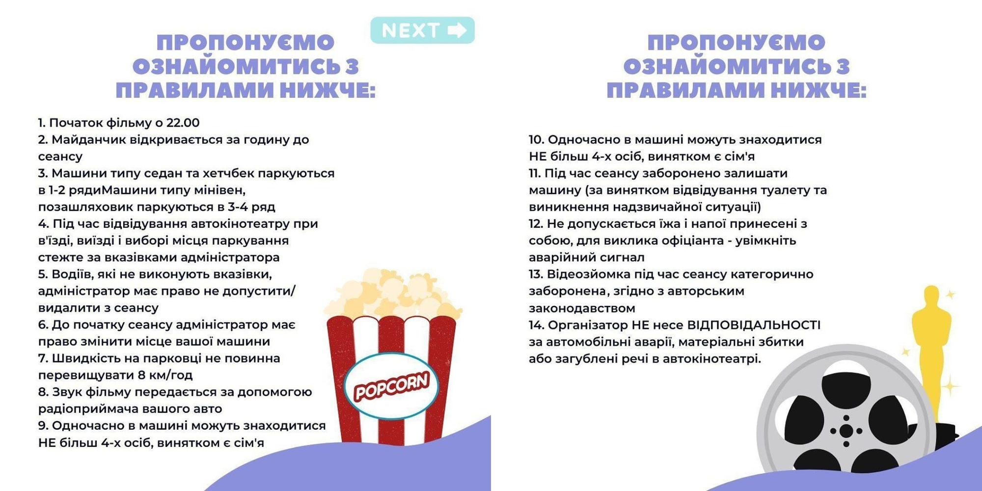 Поехали в кино: в Славянске создадут автокинотеатр. Тестовый сеанс – уже сегодня