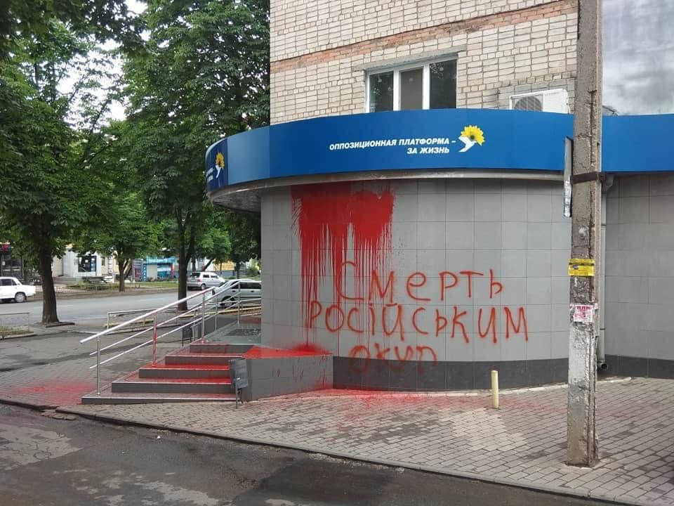 """На Донеччині один зі штабів """"ОПЗЖ"""" розписали та облили фарбою"""