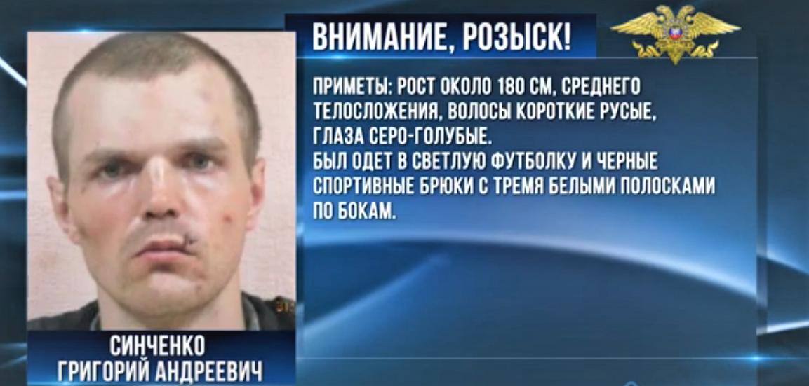 Григорій Сінченко