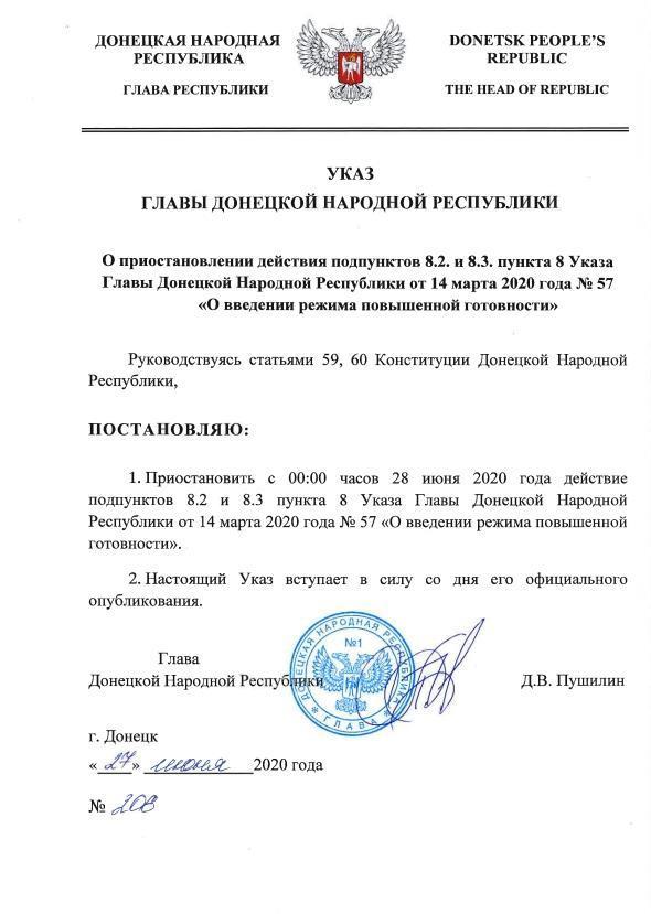 """""""ДНР"""" закрила КПВВ Оленівка на Донеччині"""