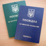 """В Україні ухвалили процедуру отримання статусу """"особа без громадянства"""""""