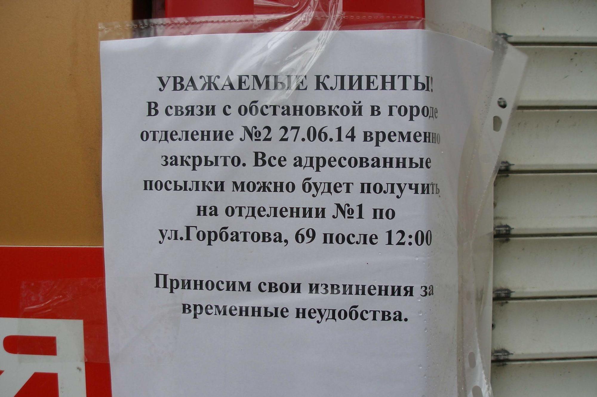 Нова пошта Бахмут окупація ДНР