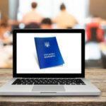 Трудова книжка в кілька кліків: Як не виходячи з дому дізнатись все про свій стаж та замовити довідку про роботу