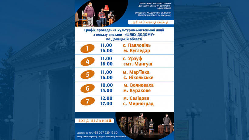Мешканців прифронтової Донеччини запрошують на безкоштовний спектакль про схід