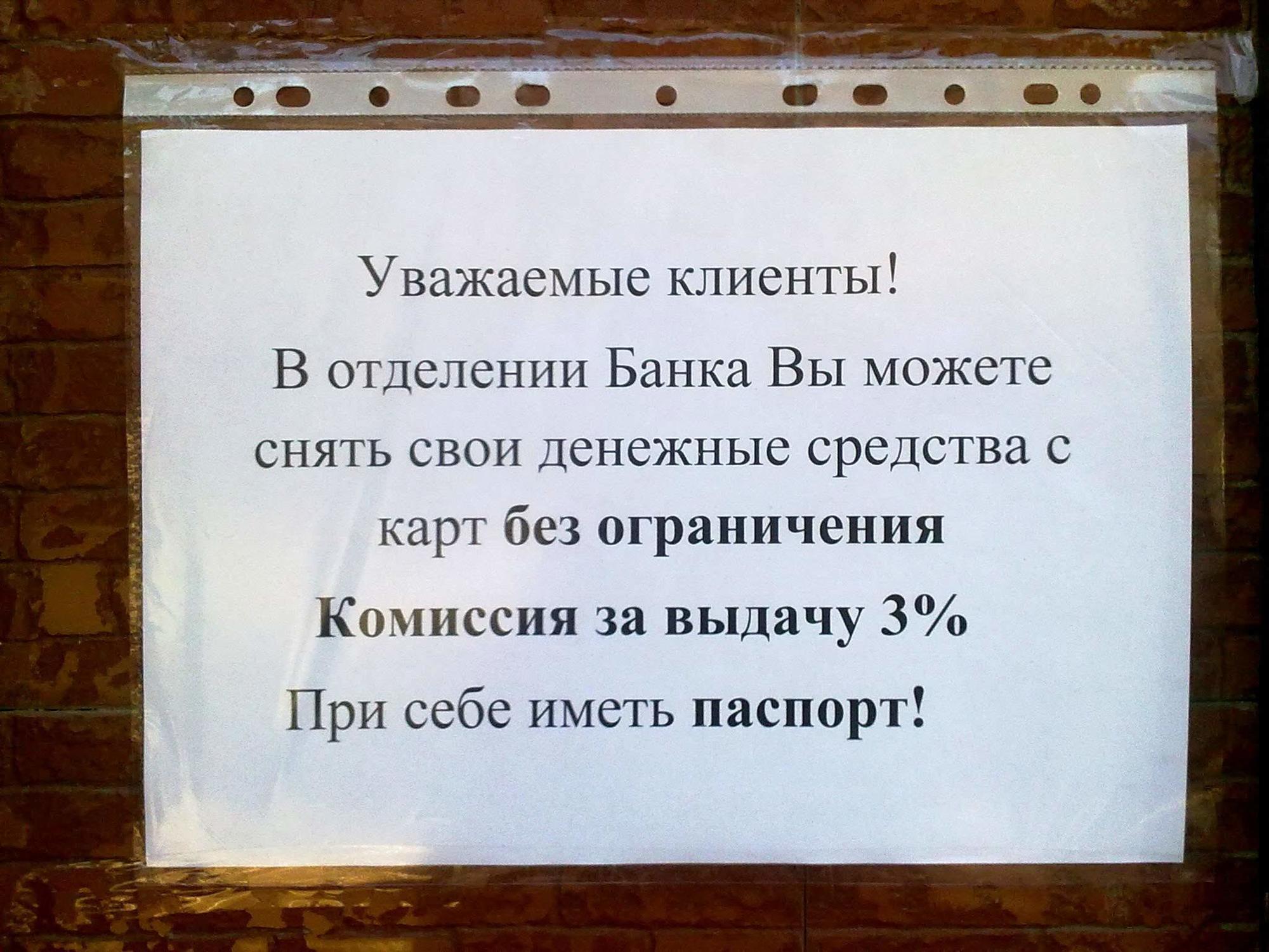 банк окупація ДНР Бахмут Артемівськ