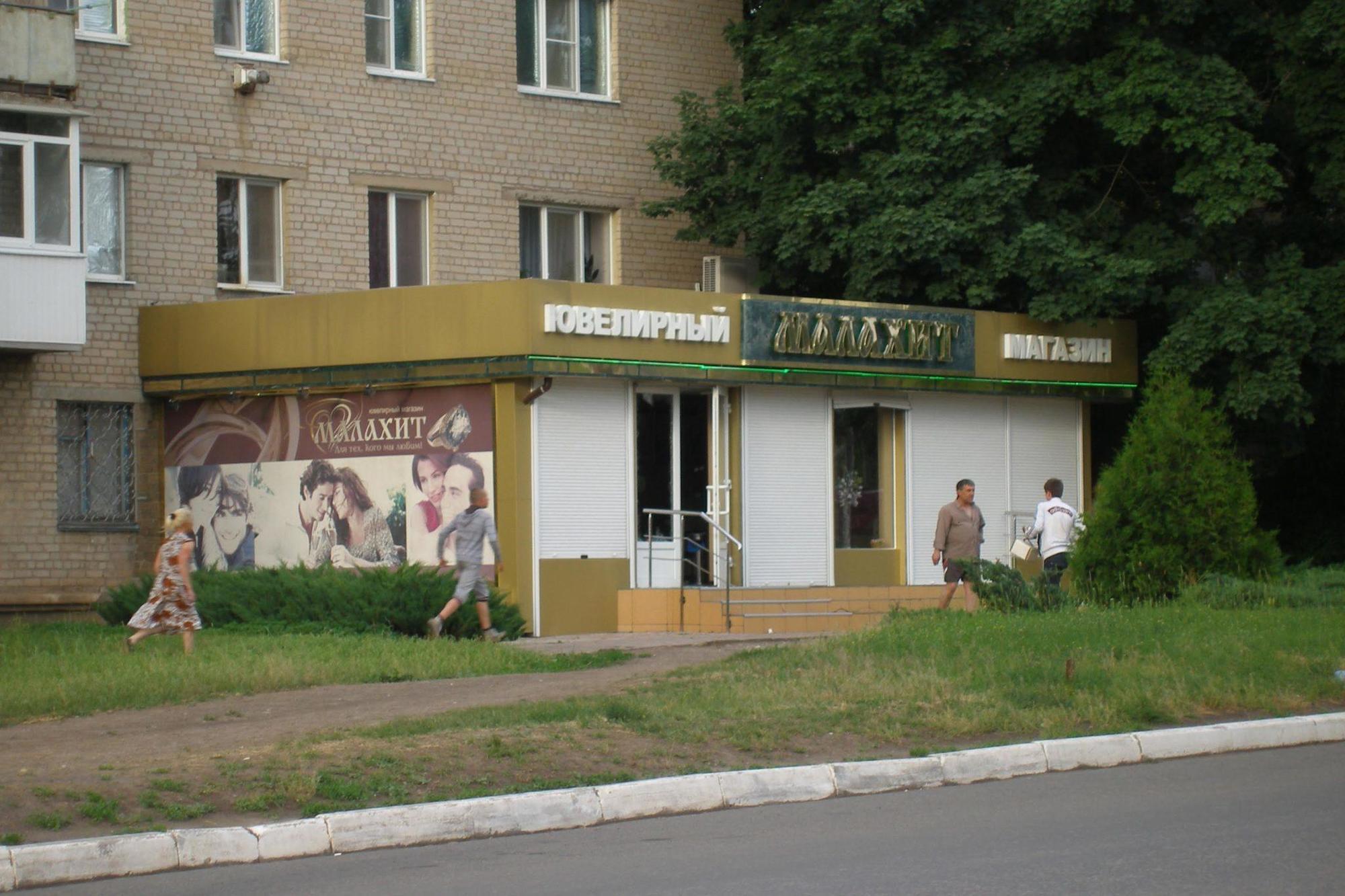 ювелірний магазин окупація ДНР Бахмут