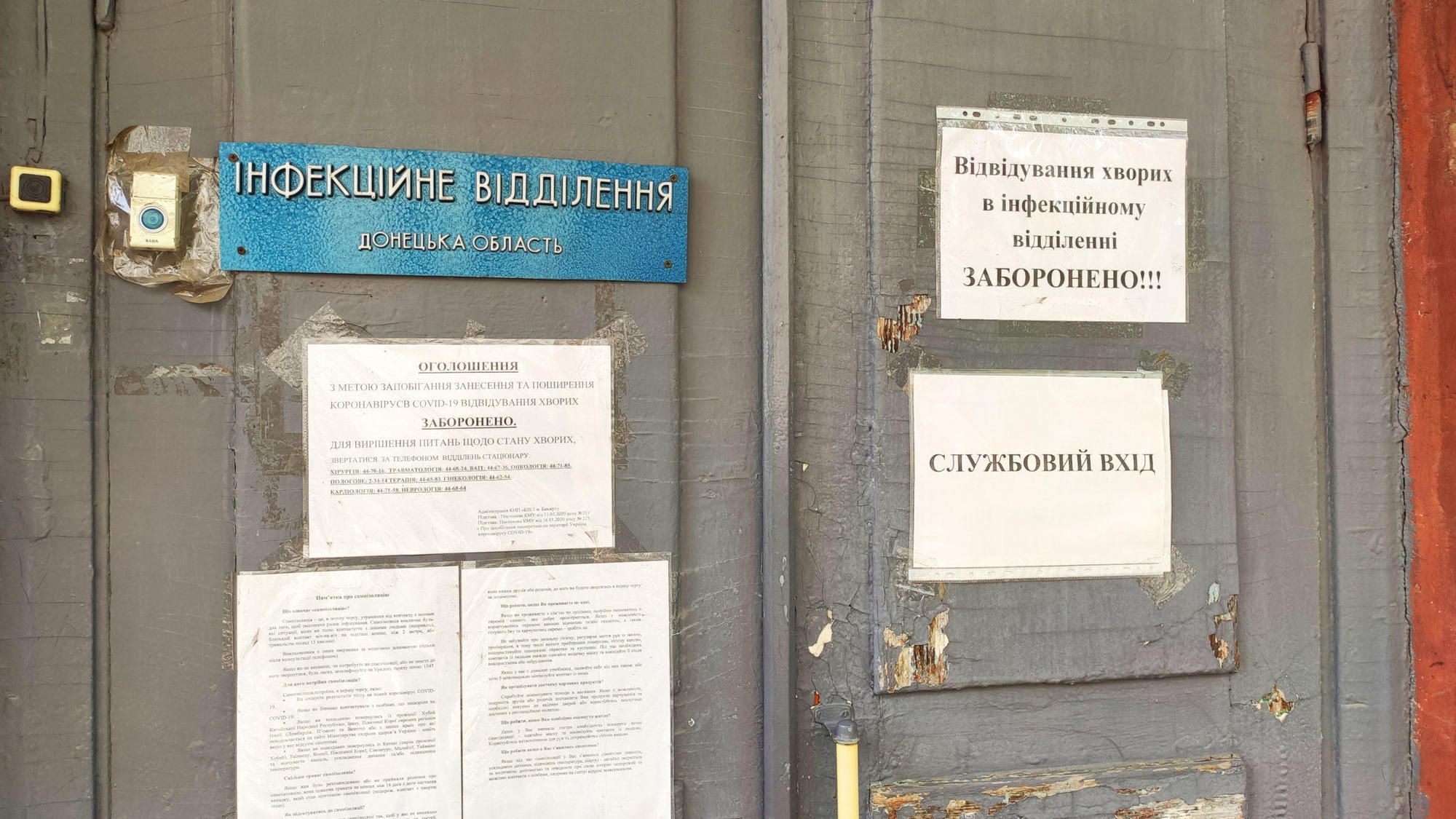 інфекційне відділення двері БЛІЛ