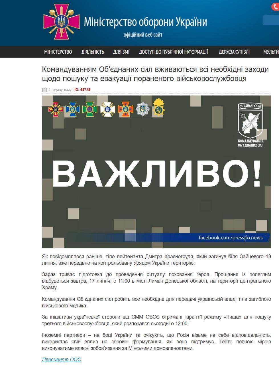 """""""Тишу"""" для евакуації пораненого під Зайцевим підтвердили ㅡ ООС"""