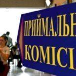 Вступна кампанія 2020 стартує: куди можна подати документи, щоб навчатись у виші на Донеччині
