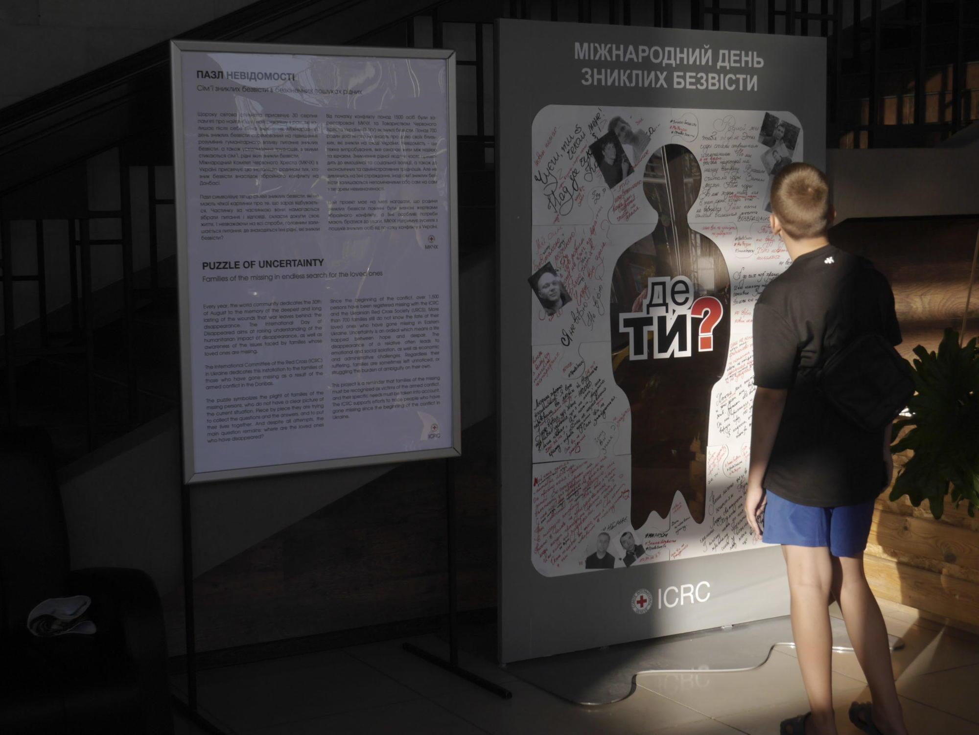 МККК инсталляция Международный День пропавших без вести
