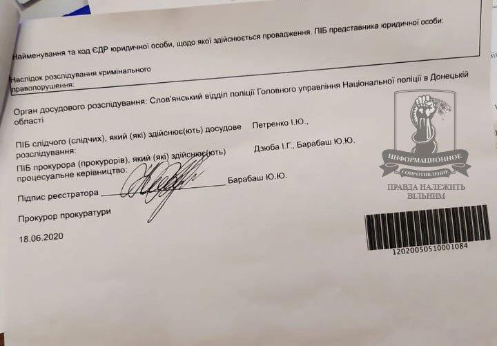 фотокопія витягу ЄРДР Штепа Беліченко Гіркін