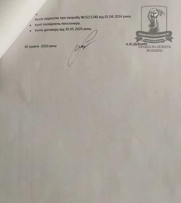 Фотокопія заяви Андрія Дубовика в поліцію зворот