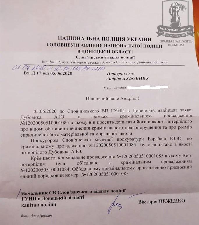 відповідь поліції Андрію Дубовику