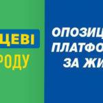 ОПЗЖ і Слуга народу закликали провести вибори на прифронтових територіях