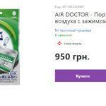 Бейдж-блокатор от коронавируса: Вирусолог объяснил, что это и помогает ли он